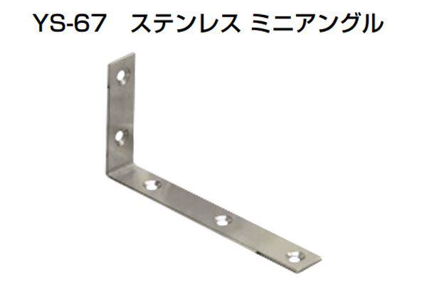 50個入 YAMAICHI(ヤマイチ) YS-67 ステンレスミニアングル HL 50×100mm (ビス別売)