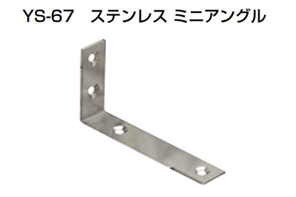50個入 YAMAICHI(ヤマイチ) YS-67 ステンレスミニアングル HL 40×80mm (ビス別売)
