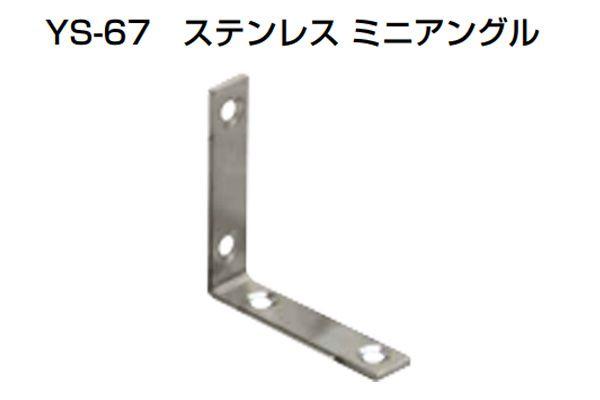 100個入 YAMAICHI(ヤマイチ) YS-67 ステンレスミニアングル HL 45mm (ビス別売)