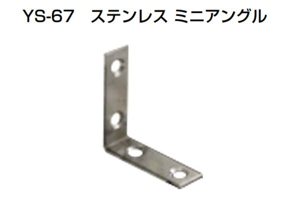 YAMAICHI(ヤマイチ) YS-67 ステンレスミニアングル HL 35mm (ビス別売) 100個入
