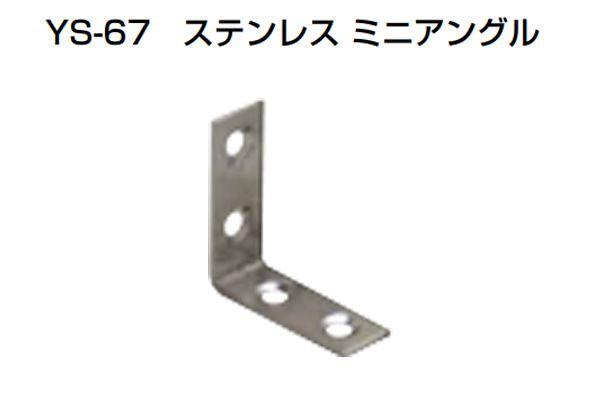 YAMAICHI(ヤマイチ) YS-67 ステンレスミニアングル HL 30mm (ビス別売) 100個入