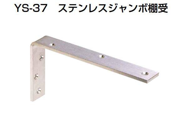 10個入 YAMAICHI(ヤマイチ) YS-37 ステンレスジャンボ棚受 HL 150×300mm (ビス別売)