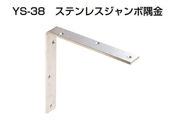 YAMAICHI(ヤマイチ) YS-38 ステンレスジャンボ隅金 HL 200mm (ビス別売) 10個入