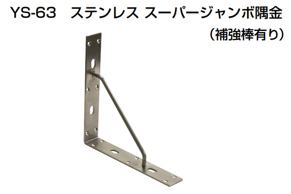 YAMAICHI(ヤマイチ) YS-63 ステンレススーパージャンボ隅金(補強棒有) 350mm (ビス別売) 2個入