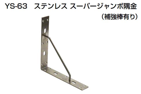 YAMAICHI(ヤマイチ) YS-63 ステンレススーパージャンボ隅金(補強棒有) 250mm (ビス別売) 2個入