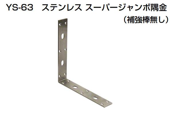 2個入 YAMAICHI(ヤマイチ) YS-63 ステンレススーパージャンボ隅金(補強棒無) 300mm (ビス別売)