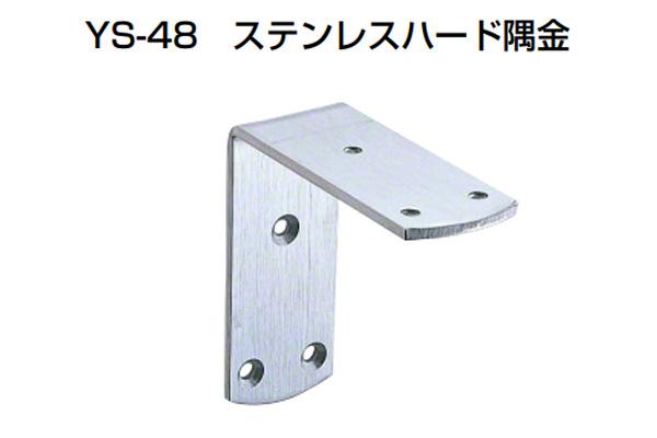 20個入 YAMAICHI(ヤマイチ) YS-48 ステンレスハード隅金 HL 105mm (ビス別売)