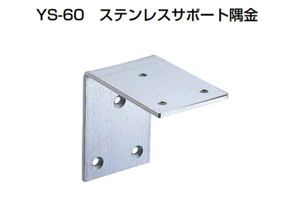 10個入 YAMAICHI(ヤマイチ) YS-60 ステンレスサポート隅金 HL 90mm (ビス別売)