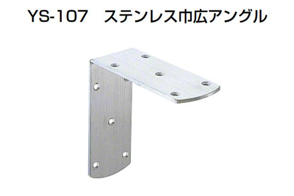 YAMAICHI(ヤマイチ) YS-107 YS-107 HL ステンレス巾広アングル HL 120mm (ビス別売) 10個入 10個入, クマトリチョウ:7df7fc6c --- sunward.msk.ru