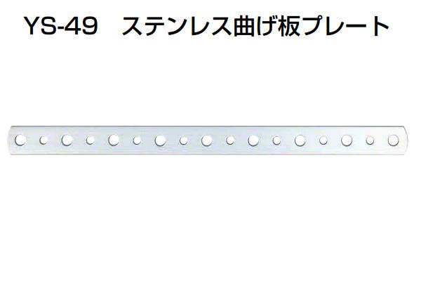 YAMAICHI(ヤマイチ) YS-49 ステンレス曲げ板プレート ミガキ 550mm (ビス別売) 50個入