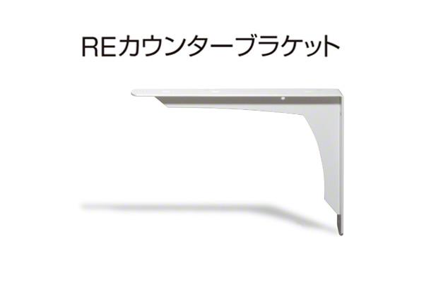 10本入 SPG REカウンターブラケット LY-904