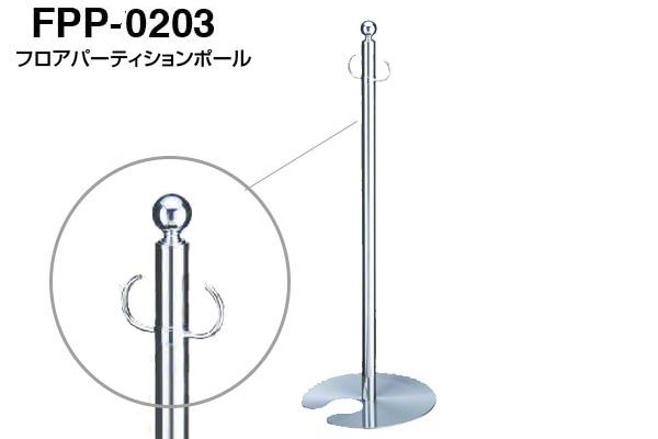 SHIROKUMA(シロクマ) フロアパーティションポール FPP-0203-クローム・鏡面 ‐ 3本入