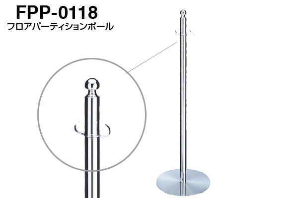 シロクマ フロアパーティションポール FPP-0118-クローム・鏡面 ‐ 3本入
