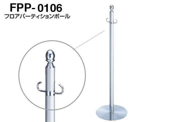SHIROKUMA(シロクマ) フロアパーティションポール FPP-0106-クローム・ヘアライン ‐ 3本入
