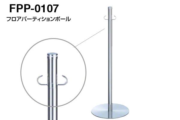 シロクマ フロアパーティションポール FPP-0107-クローム・鏡面 ‐ 3本入