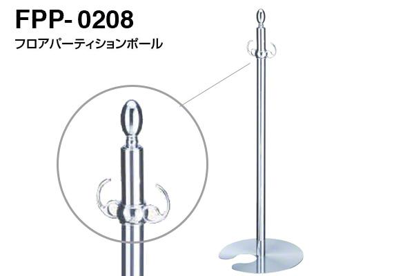 SHIROKUMA(シロクマ) フロアパーティションポール FPP-0208-クローム・鏡面 ‐ 3本入