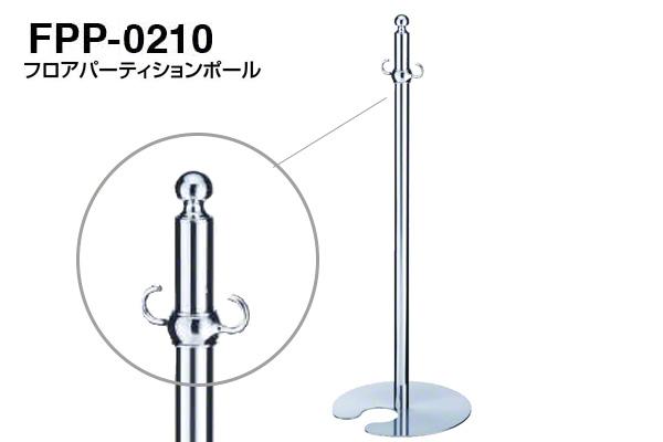 シロクマ フロアパーティションポール FPP-0210-クローム・鏡面 ‐ 3本入