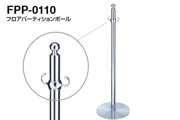 シロクマ フロアパーティションポール FPP-0110-クローム・鏡面 ‐ 3本入