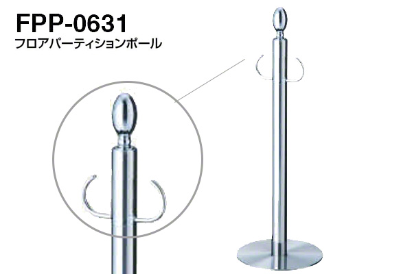 シロクマ フロアパーティションポール FPP-0631-クローム・鏡面 ‐