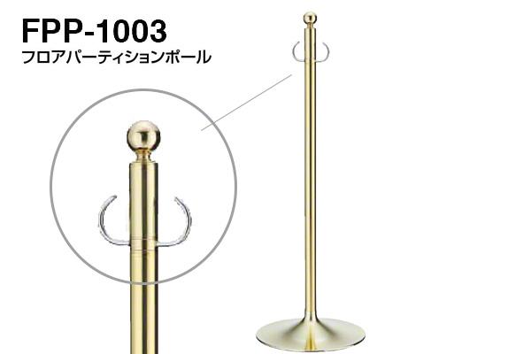 シロクマ フロアパーティションポール FPP-1003-金 ‐