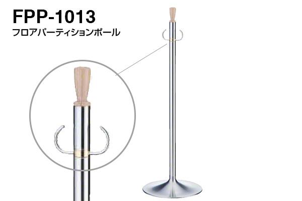 SHIROKUMA(シロクマ) フロアパーティションポール FPP-1013-白木ウッド・鏡面 ‐