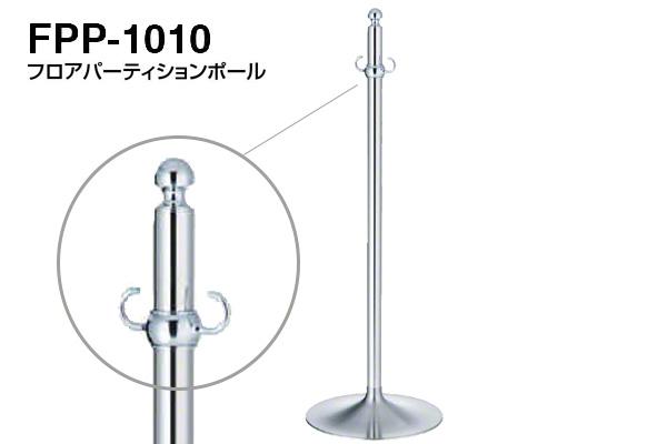 3本入 シロクマ フロアパーティションポール FPP-1010-クローム・鏡面 ‐