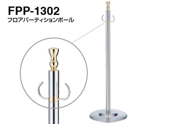 SHIROKUMA(シロクマ) フロアパーティションポール FPP-1302-金・鏡面 ‐