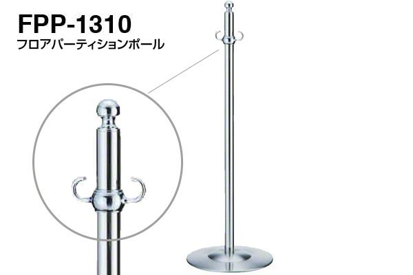 3本入 シロクマ フロアパーティションポール FPP-1310-クローム・鏡面 ‐