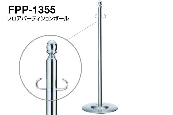 シロクマ フロアパーティションポール FPP-1355-クローム・鏡面 ‐