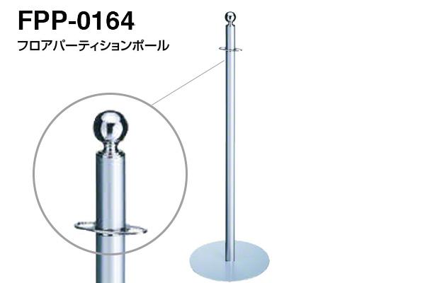 3本入 シロクマ フロアパーティションポール FPP-0164-クローム・シルバー ‐