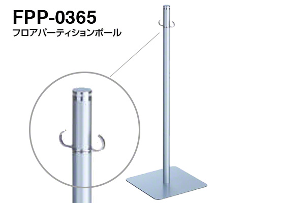シロクマ フロアパーティションポール FPP-0365-クローム・シルバー ‐