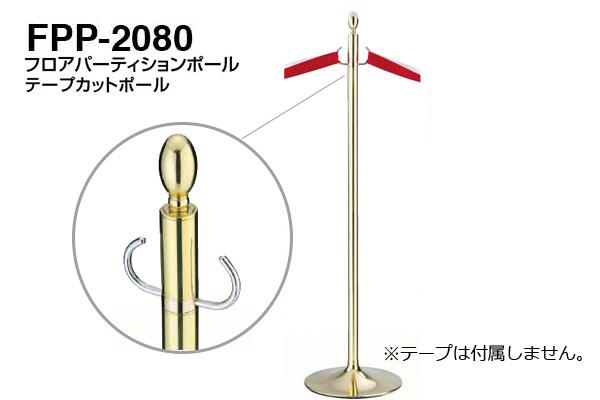 シロクマ テープカットポール FPP-2080-金 ‐