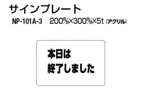 シロクマ サインプレート NP-101A-3 アクリル製 (本日は終了しました) ‐
