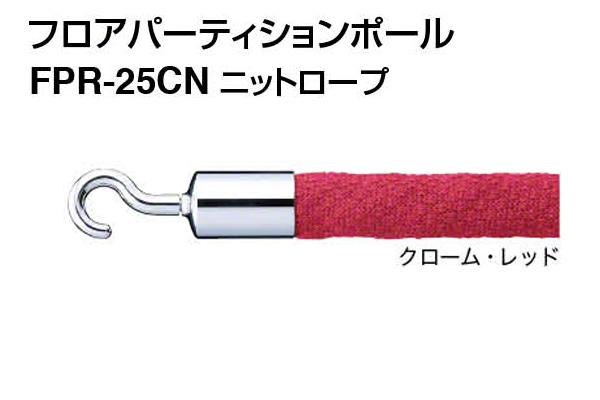 シロクマ ニットロープ FPR-25CN-クローム・レッド ‐