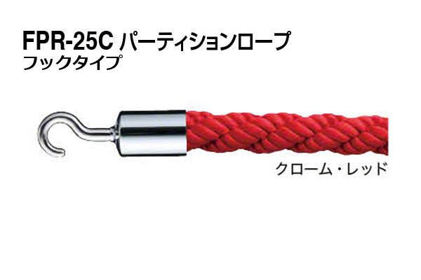 シロクマ パーティションロープ (フックタイプ) FPR-25C-クローム・レッド 1800mm