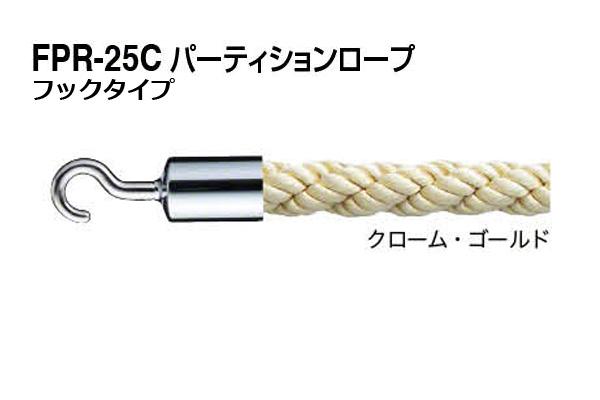 シロクマ パーティションロープ (フックタイプ) FPR-25C-クローム・ゴールド 1200mm