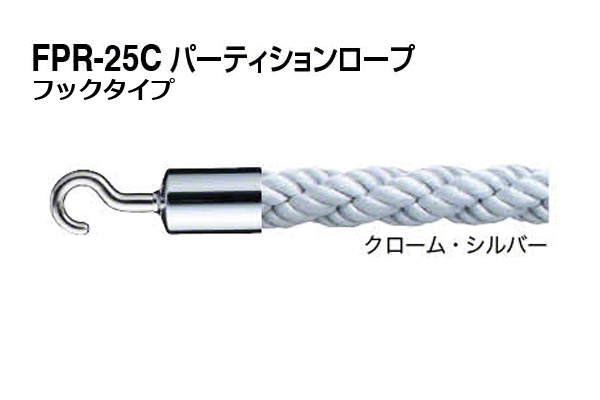 シロクマ パーティションロープ (フックタイプ) FPR-25C-クローム・シルバー 1200mm