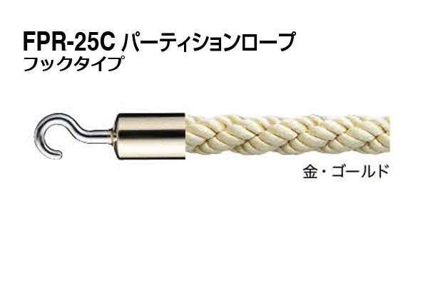 シロクマ パーティションロープ (フックタイプ) FPR-25C-金・ゴールド 1800mm