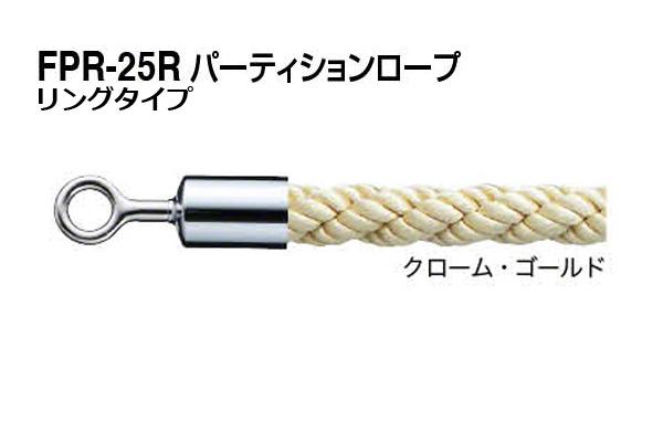 シロクマ パーティションロープ (リングタイプ) FPR-25R-クローム・ゴールド 1200mm