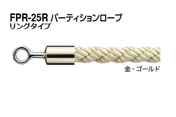 シロクマ パーティションロープ (リングタイプ) FPR-25R-金・ゴールド 1800mm