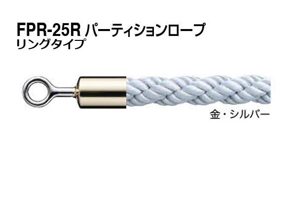 シロクマ パーティションロープ (リングタイプ) FPR-25R-金・シルバー 1800mm