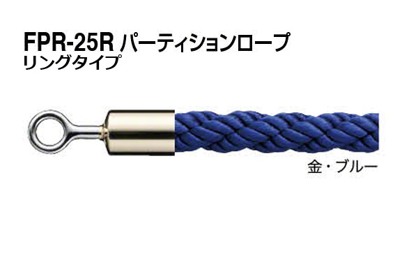 シロクマ パーティションロープ (リングタイプ) FPR-25R-金・ブルー 1200mm