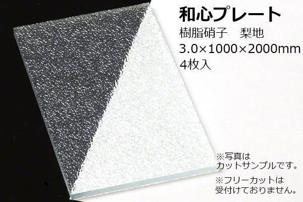 TAIKO(タイコー) 【送料込】和心プレート 樹脂硝子 梨地 NKH-30 3.0×1000×2000mm (4枚入) 【メーカー直送商品】