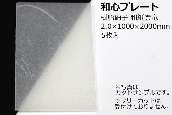 TAIKO(タイコー) 【送料込】和心プレート 樹脂硝子 和紙雲竜 NKH-20UN 2.0×1000×2000mm (5枚入) 【メーカー直送商品】