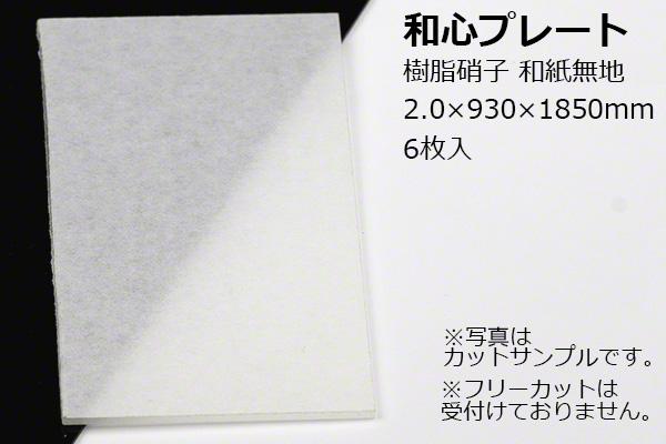 TAIKO(タイコー) 【送料込】和心プレート 樹脂硝子 和紙無地 NKH-20MU 2.0×930×1850mm (6枚入) 【メーカー直送商品】
