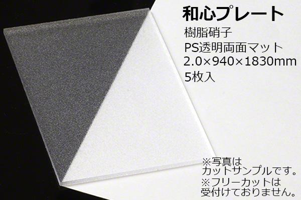 TAIKO(タイコー) 【送料込】和心プレート 樹脂硝子 PS透明両面マット 2.0×940×1830mm (5枚入) 【メーカー直送商品】
