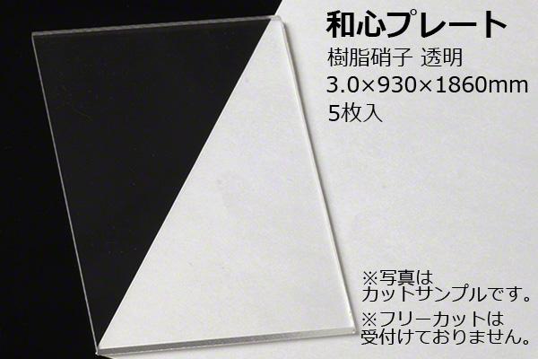 TAIKO(タイコー) 【送料込】和心プレート 押出アクリル板 透明 3.0×930×1860mm (5枚入) 【メーカー直送商品】