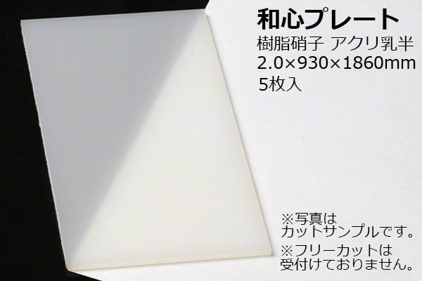 TAIKO(タイコー) 【送料込】和心プレート アクリ乳半 2.0×930×1860mm (5枚入) 【メーカー直送商品】