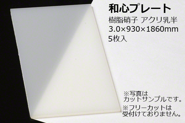TAIKO(タイコー) 【送料込】和心プレート アクリ乳半 3.0×930×1860mm (5枚入) 【メーカー直送商品】