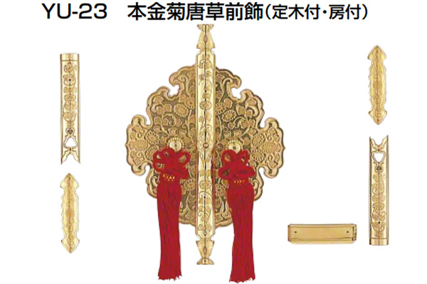 YAMAICHI(ヤマイチ) YU-23 本金菊唐草前飾 定木・房付(セット)